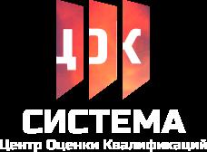 Центр независимой оценки квалификации «ЦОК-Система»